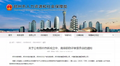 郑州:工程系列中级职称考核认定委员会成立